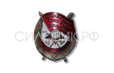 Значки, медали, ордена, цена