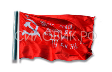 Знамя Победы, купить